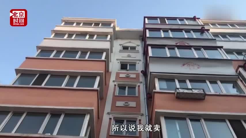视频-黑龙江鹤岗贱价卖房 中介:三五万就能买一套