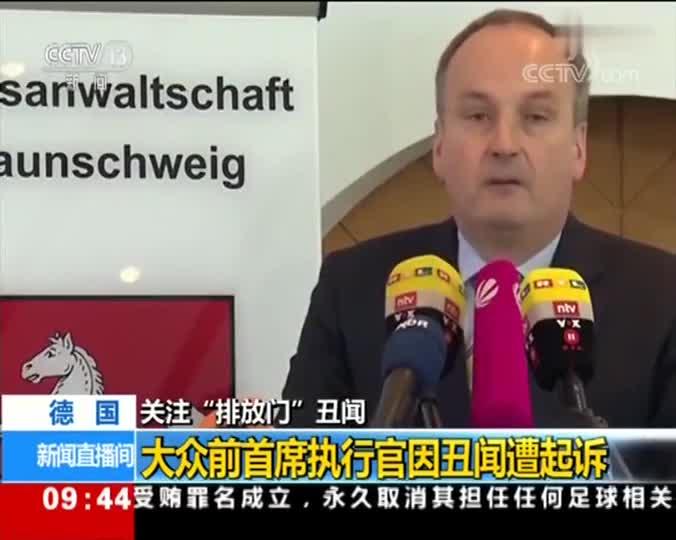 视频:大众前CEO因丑闻遭起诉 奔驰母公司涉嫌造