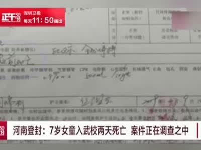 7岁女童入武校两天死亡后续:已成立联合调查组