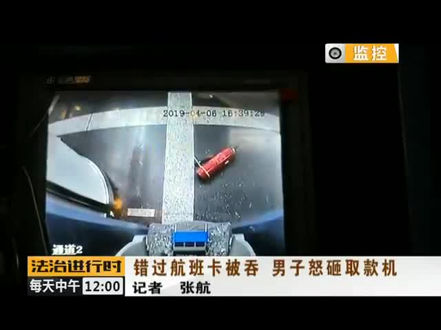 视频:外籍男子在首都机场砸ATM 见到警察瞬间蹲