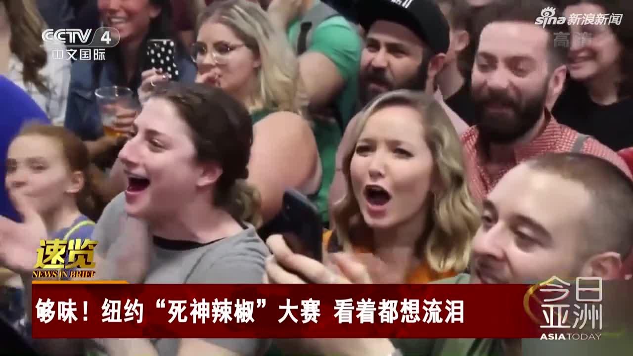 视频:吃辣椒大赛!男子1分钟吃96克死神辣椒夺冠