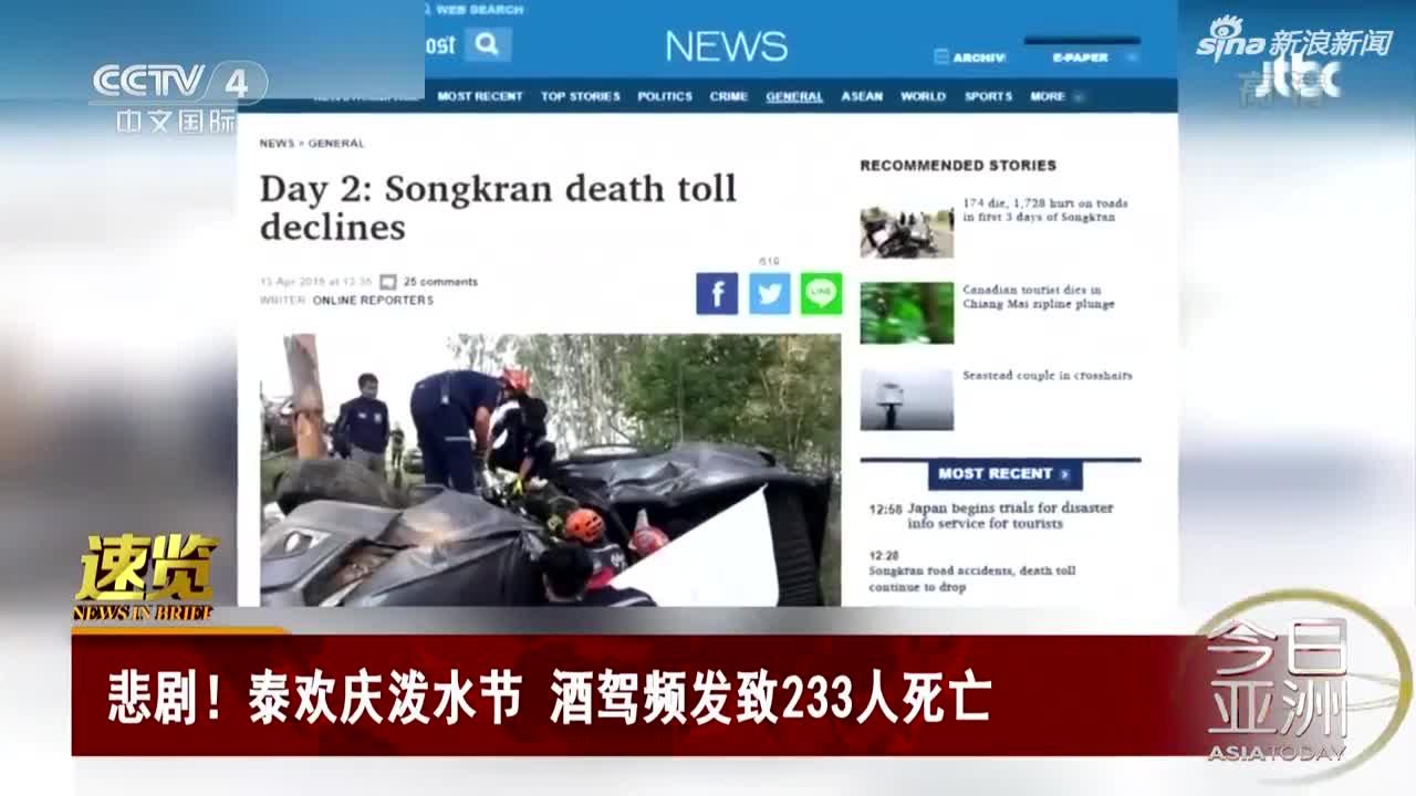 视频:泰国泼水节期间酒驾频发 致233人死亡