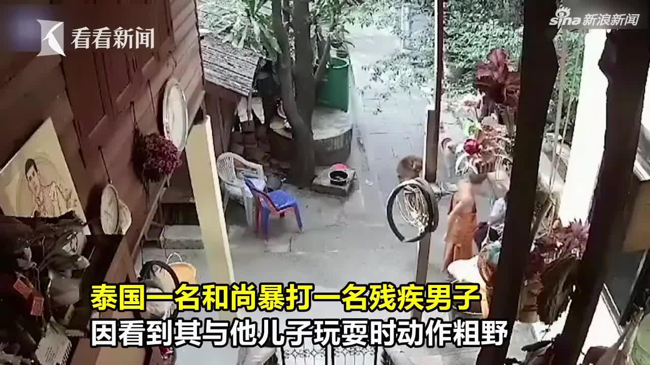 视频:狠毒!泰国和尚寺庙里对残疾人拳打脚踢