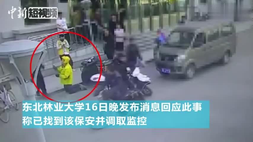 视频-高校保安让外卖员下跪? 回应:突然下跪保安