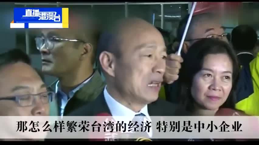 视频-韩国瑜谈郭台铭选2020:天塌两人顶 舒服