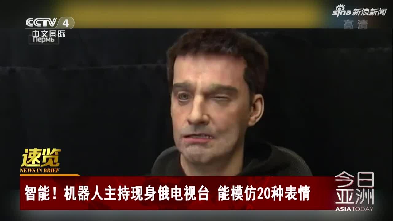 视频:机器人主持现身俄电视台 能模仿20种表情