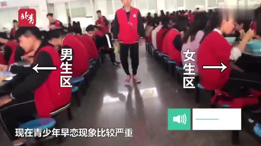 视频-河南一学校男女生分区吃饭 学校:不强制 防