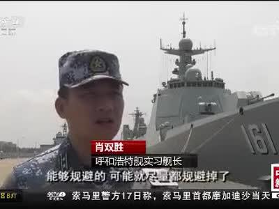 人民海军成立70周年:逐梦深蓝的水面舰艇部队