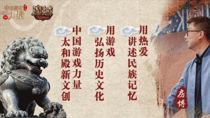 中国游戏力量:魔域故宫新文创纪录片完整版
