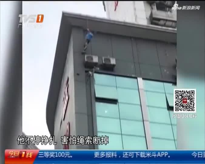 视频-修理工被挂30米高空:不停挣扎 怕绳索断掉