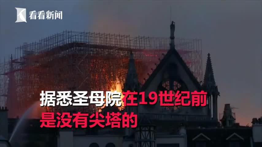 视频-法国邀全球建筑师竞标巴黎圣母院新塔尖