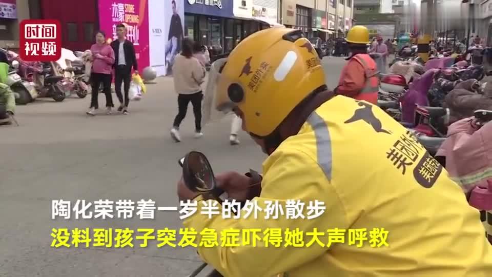 视频:外卖小哥救急症男童 家人寻恩一个月送上锦旗