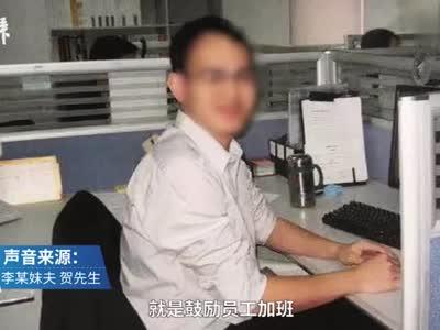 视频-外企员工连续加班一个月后自杀身亡 负责人:司法定责前不会认责