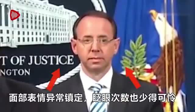 视频-美司法副部长听通俄门报告似卡机:目视前方、
