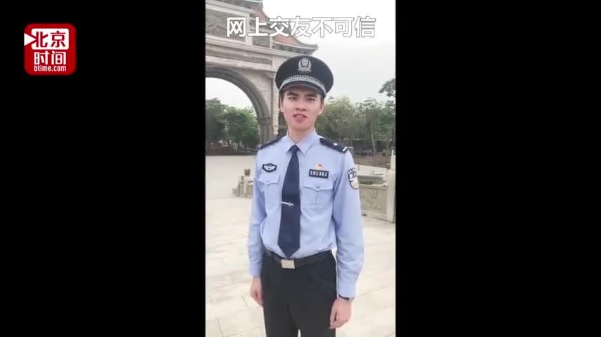 """视频-警察化身女装大佬 揭秘""""卖茶女""""等骗术"""