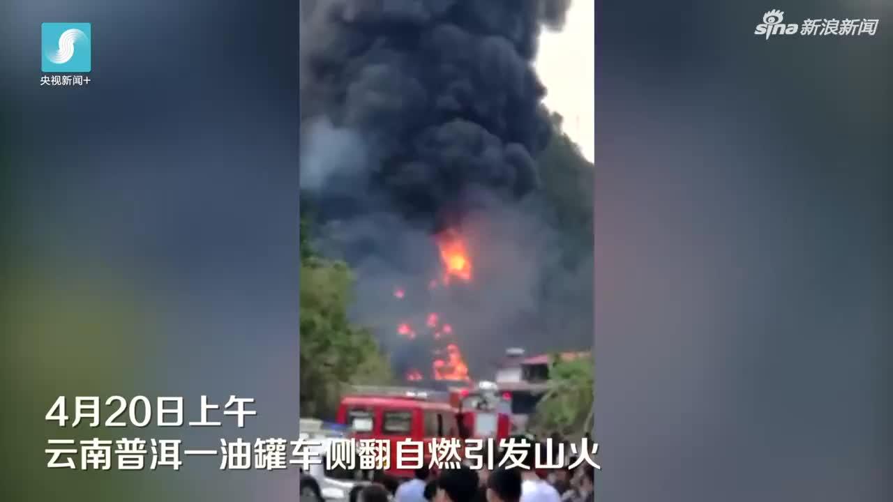 视频-云南普洱一油罐车侧翻自燃引发山火 消防正在