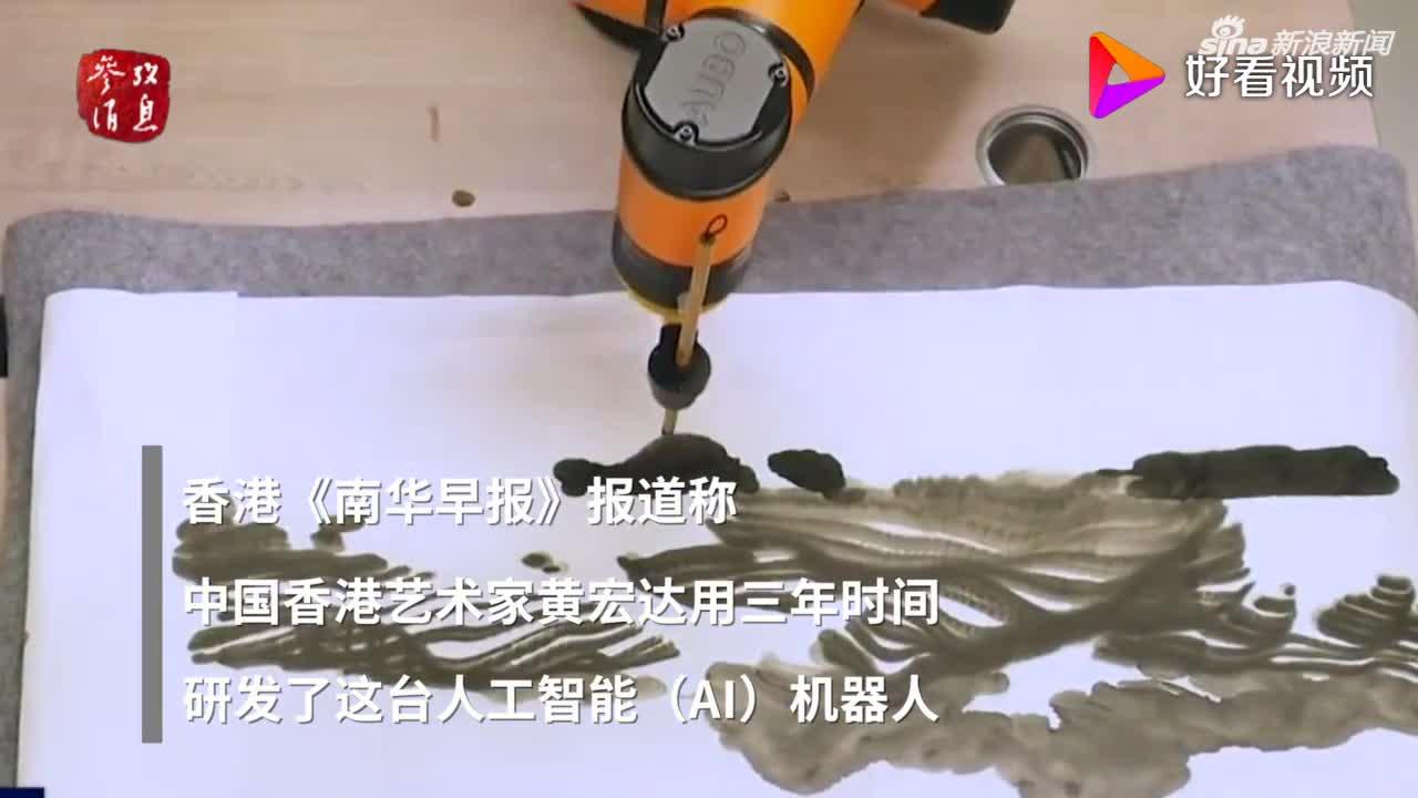 视频-看到机器人画的中国泼墨山水画 外国网友:心