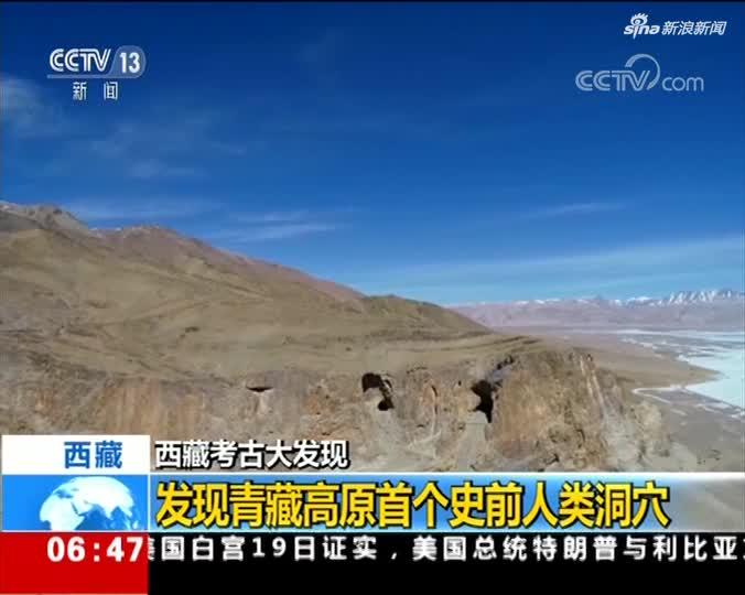 视频-西藏考古大发现:发现青藏高原首个史前人类洞