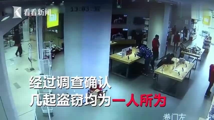 视频-惯偷对小米情有独钟 偷遍各家专卖店