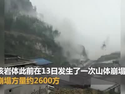 四川珙县危岩发生崩塌 烟雾升腾遮天蔽日幸无人员伤亡