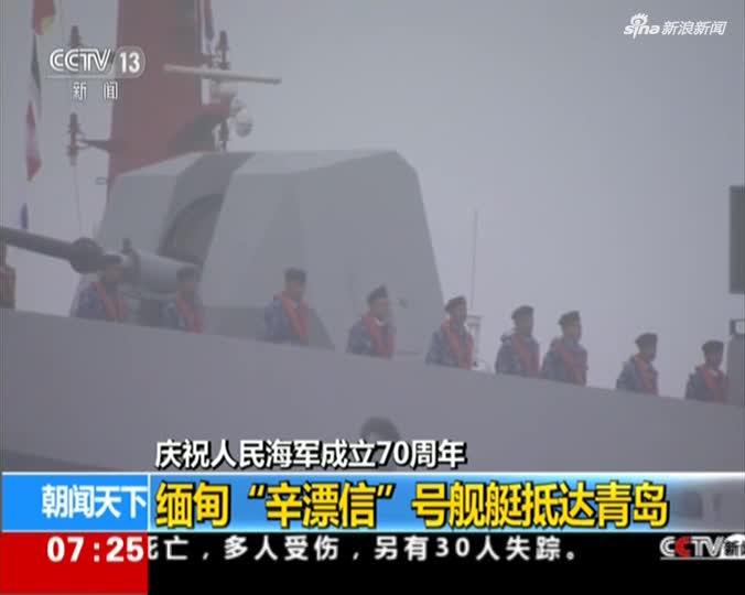 """视频-庆祝人民海军成立70周年:缅甸""""辛漂信""""号"""