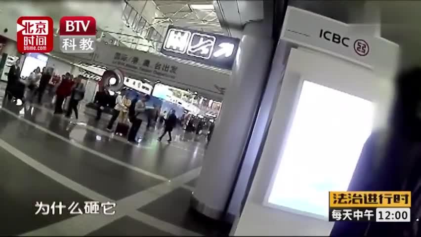 视频-取钱被吞卡 外籍男子在首都机场怒砸ATM机