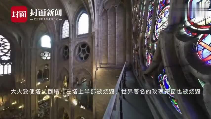 视频-圣母院重建筹款接近10亿美元 官方:还不够