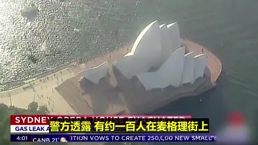 视频:悉尼歌剧院发生天然气泄露 附近500多人紧