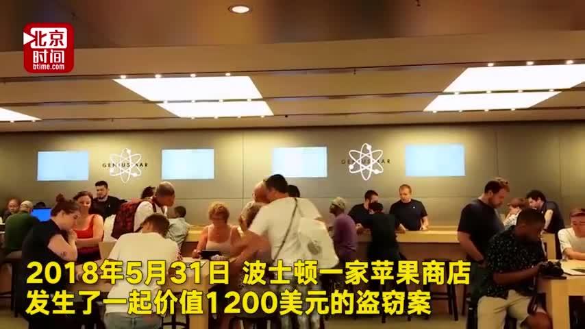 视频|人脸识别惹祸!苹果公司错把学生当贼抓 被起