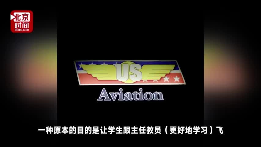 视频-22岁中国飞行学员在美航校自杀 同学:校方