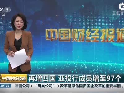 [1280x720] 再增四国 亚投行成员增至97个_经济频道_央视网(cctv.com)