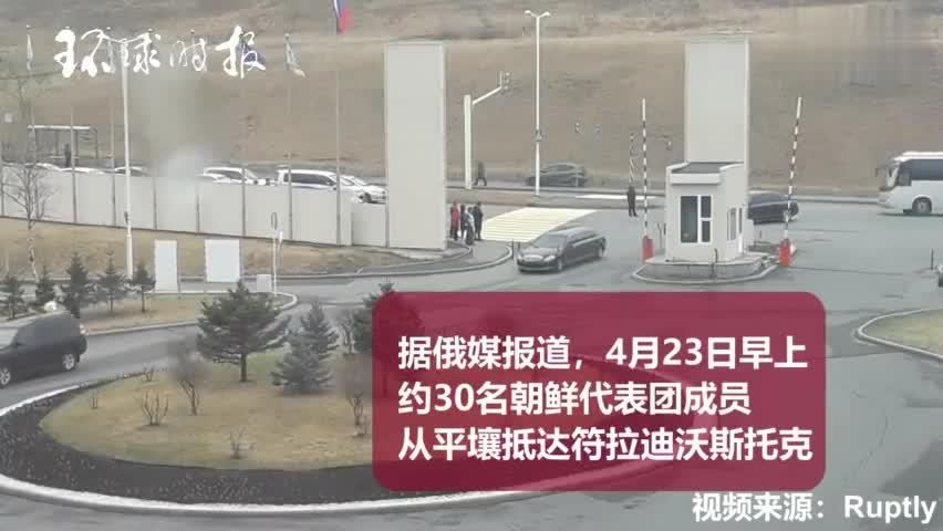 视频-朝鲜代表团成员抵达符拉迪沃斯托克