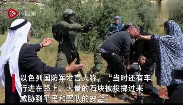视频-以军士兵枪击15岁巴勒斯坦少年 少年被蒙眼