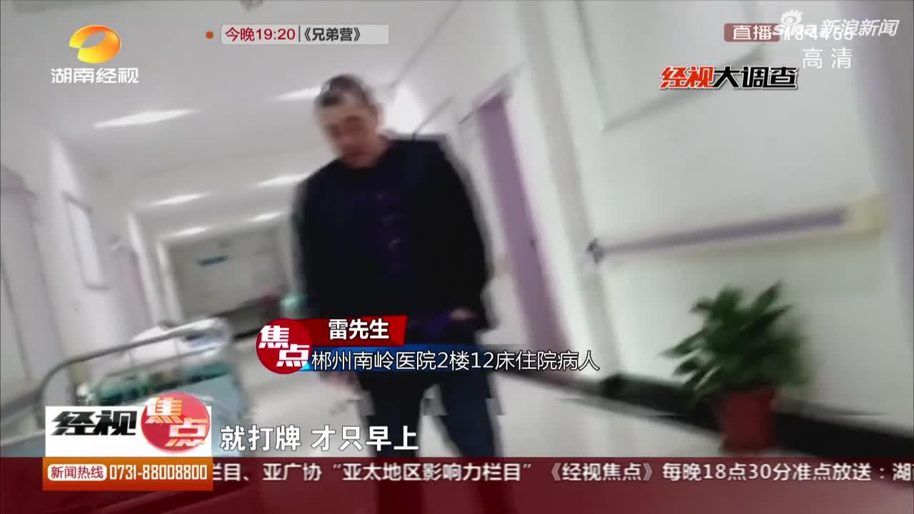 视频-医院病人联手骗保 病人:住一次院能赚100