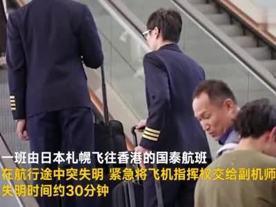 """视频:机长在驾驶中突然失明 """"盲飞""""30分钟"""