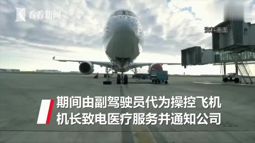 视频:1个月内连续2起!国泰航空机长飞行途中突然