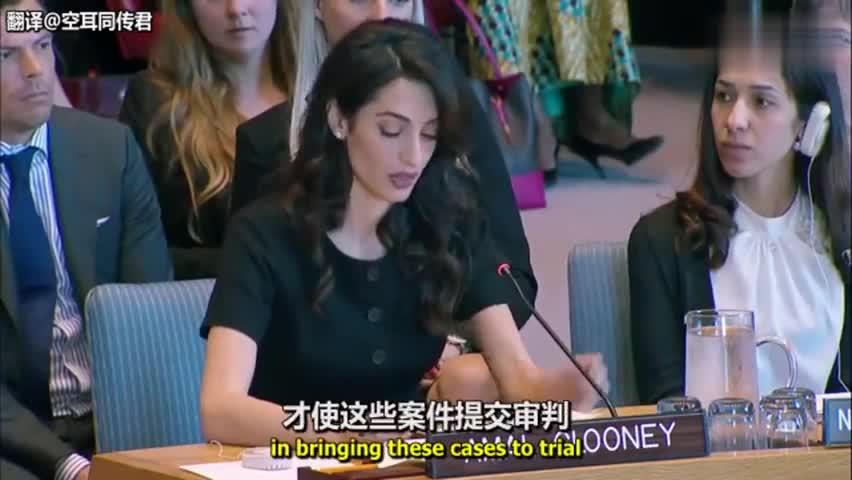 中字全程:阿迈勒·克鲁尼在安理会演讲 恳请国际社