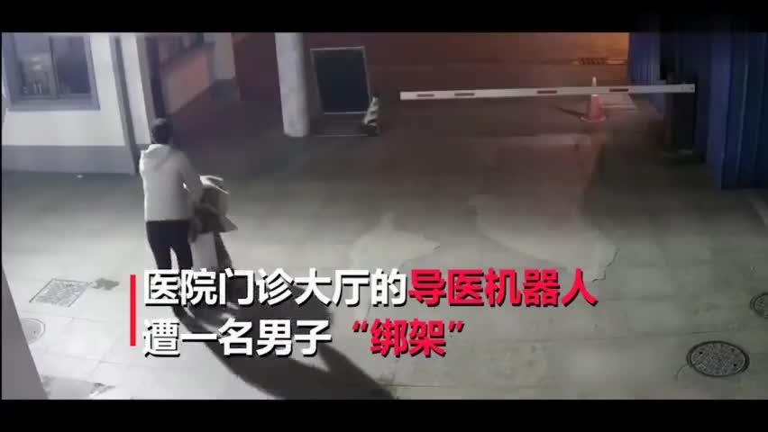 视频:小偷偷走医院机器人 坚称只是想学医术