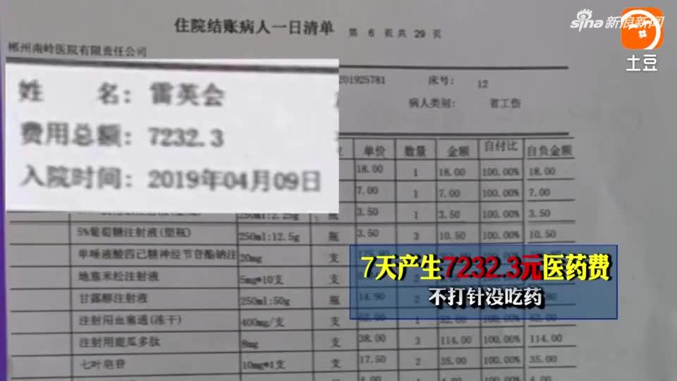 视频-湖南这家医院:免费住院不打针不吃药 病人每