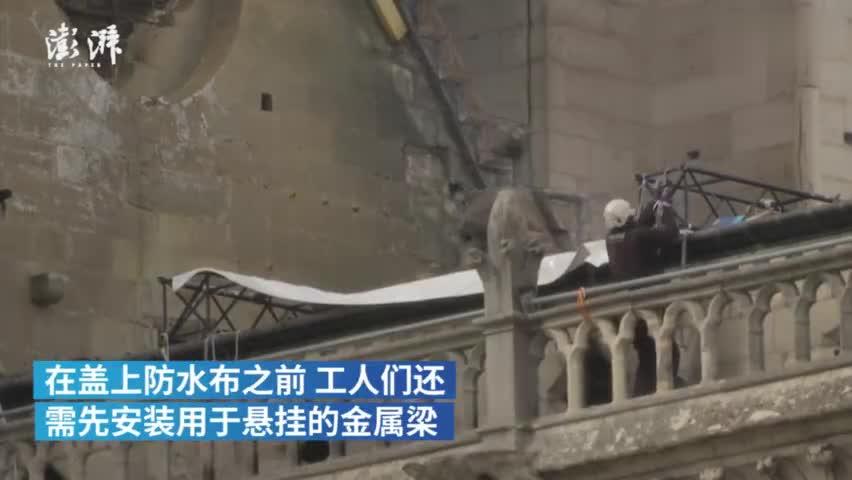 视频:担心降雨破坏 巴黎圣母院屋顶盖防水布