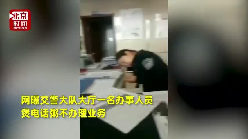 视频:办事人员被曝不办业务煲电话粥 县纪检委已介