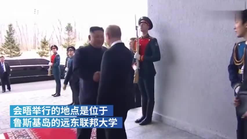 视频:普京与金正恩首次会晤 微笑握手合影
