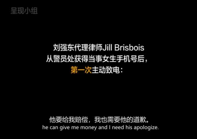 视频:刘强东案录音完整版曝光:之前录音存在删减