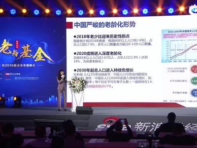李一梅:中国养老形势严峻 公募基金应发挥主力军作用