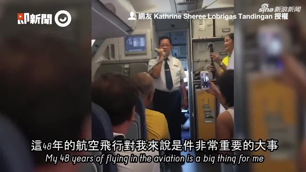 视频-飞行48年的机长退休致词感动乘客:总算有时
