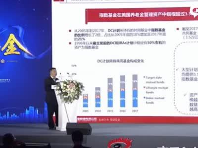 杨爱斌:公募在完善养老第三支柱方面承担重要使命