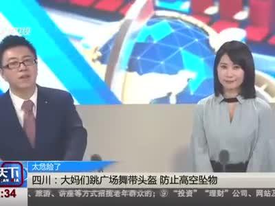 太危险了 四川:大妈们跳广场舞带头盔 防止高空坠物