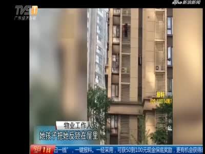 《今日一线》四川成都:惊险!  八旬老人徒手从14楼爬到5楼