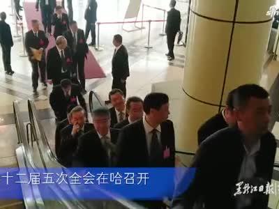 中共黑龙江省委十二届五次全会在哈召开