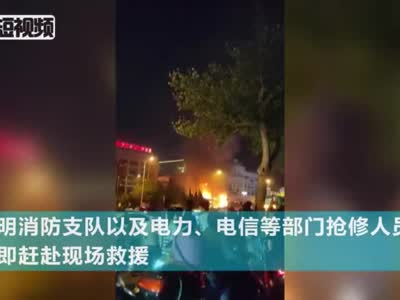 昆明闹市烧烤店突起大火!